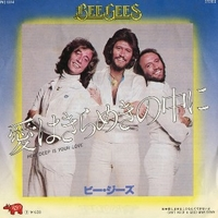 How deep is your love \ Can't keep a good man down - BEE GEES